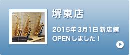 堺東店 2015年新店舗OPENしました!