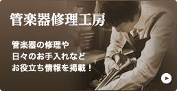管楽器修理工房